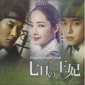 (おまけ付)七日の王妃 OST / TVサントラ (CD) EMOT196-SK