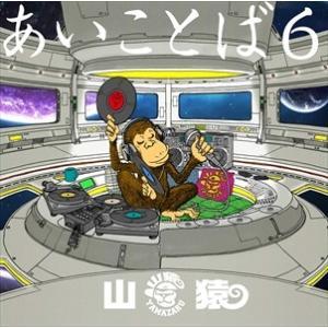 (おまけ付)2019.05.22発売 あいことば6(初回生産限定盤) / 山猿 (CD) ESCL5241-SK|softya