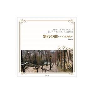 別れの曲〜ピアノ名曲集〜 / ショパン (CD)FCC-010-ARC|softya