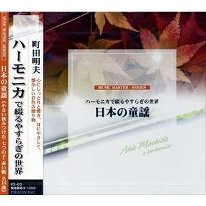 日本の童謡〜七つの子〜ハーモニカで綴るやすらぎの世界 FX-03|softya