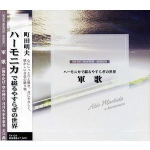 軍歌〜海ゆかば〜ハーモニカで綴るやすらぎの世界 FX-04|softya