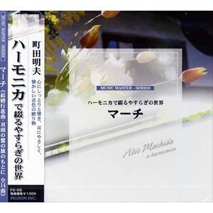 マーチ〜結婚行進曲〜ハーモニカで綴るやすらぎの世界 FX-05|softya