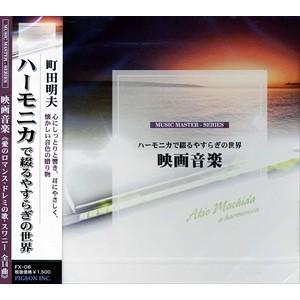 映画音楽〜愛のロマンス〜ハーモニカで綴るやすらぎの世界 FX-06|softya