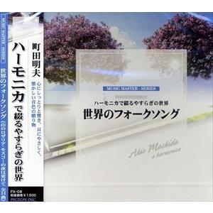 世界のフォークソング〜山のロザリア〜ハーモニカで綴るやすらぎの世界 FX-08|softya