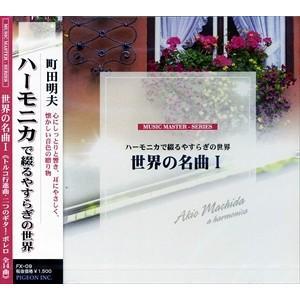 世界の名曲 1〜ボレロ〜ハーモニカで綴るやすらぎの世界 FX-09|softya