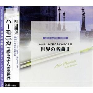 世界の名曲 2〜アルハンブラの思い出〜ハーモニカで綴るやすらぎの世界 FX-10|softya