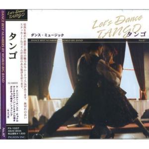 ダンス・ミュージック タンゴ (テンポ30-42、拍子2/4、4/4) FX-1037|softya
