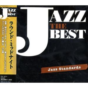 ジャズ・ザ・ベスト ジャズ・スタンダード/ラウンド・ミッドナイト (CD) FX-1071|softya