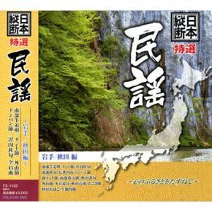 日本縦断 特選 民謡〜岩手/秋田編〜 (CD) FX-1102