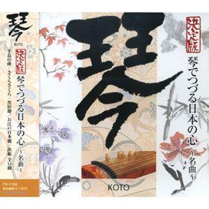 決定版 琴でつづる日本の心〜名曲〜 (CD) FX-1106|softya
