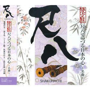 決定版 尺八でつづる日本の心〜名曲〜 (CD) FX-1107 softya