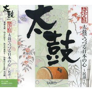 決定版 太鼓でつづる日本の心〜民謡〜 (CD) FX-1108|softya