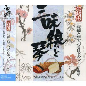 決定版 三味線と琴でつづる日本の心〜ヒット歌謡〜 (CD) FX-1109 softya
