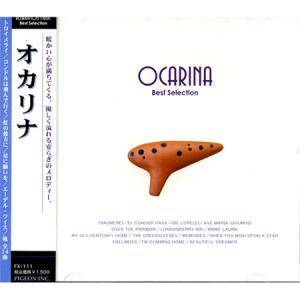 リラクゼーション・ミュージック オカリナ CD FX-111|softya