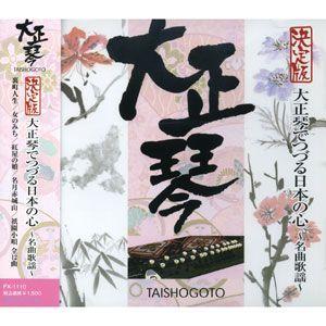 決定版 大正琴でつづる日本の心〜名曲歌謡〜 (CD) FX-1110|softya