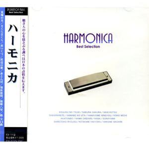 リラクゼーション・ミュージック ハーモニカ CD FX-112|softya