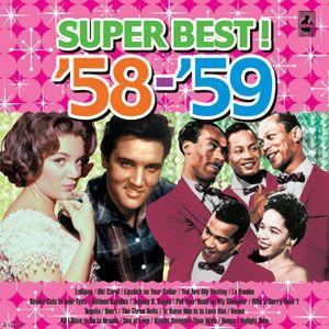 SUPER BEST '58〜'59/スーパーベスト オムニバス (CD) FX-1154|softya