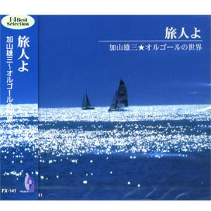 旅人よ 加山雄三〜オルゴールの世界 CD FX-141|softya