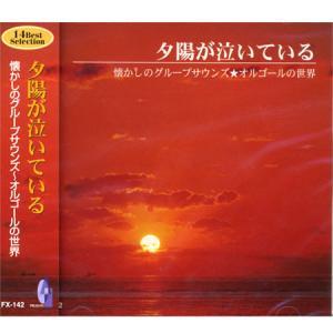 夕陽が泣いている 懐かしのグループサウンズ〜オルゴールの世界 CD FX-142|softya