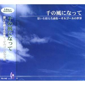 千の風になって 想いを綴る名曲集〜オルゴールの世界 CD FX-143|softya
