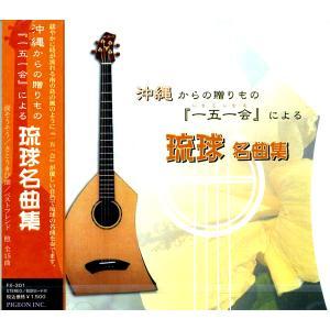 沖縄からの贈りもの「一五一会」による琉球名曲集「涙そうそう」「さとうきび畑」 FX-301