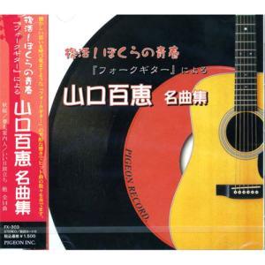復活!ぼくらの青春 フォークギターによる 山口百恵 名曲集「秋桜」「いい日旅立ち」 FX-303|softya