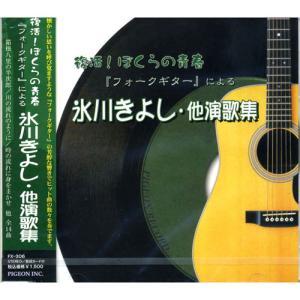 復活!ぼくらの青春 フォークギターによる 氷川きよし 他演歌名曲集「箱根八里の半次郎」「川の流れのように」 FX306|softya