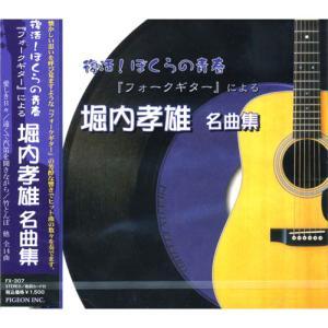 復活!ぼくらの青春 フォークギターによる 堀内孝雄 名曲集「愛しき日々」「恋唄綴り」 FX-307|softya