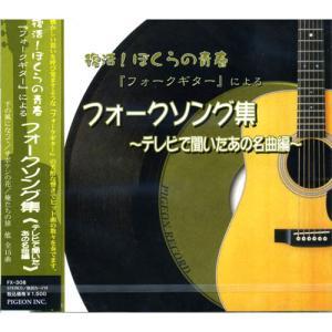 復活!ぼくらの青春 フォークギターによる フォークソング集〜テレビで聴いたあの名曲編〜 FX-308