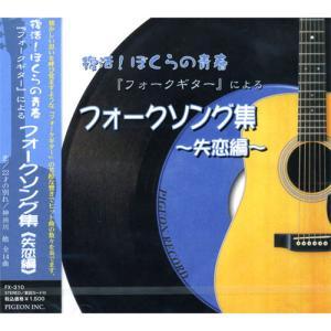 復活!ぼくらの青春 フォークギターによる フォークソング集〜失恋編〜 FX-310|softya