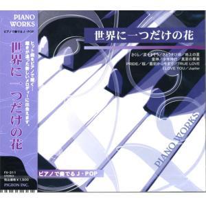 ピアノで奏でるJ-POP〜世界にひとつだけの花〜「涙そうそう」「さくら」 FX-311|softya