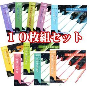 ピアノで奏でるJ・POP〜10枚組セット〜 (CD) FX-311〜320|softya