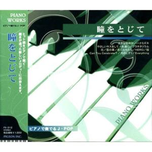 ピアノで奏でるJ-POP〜瞳をとじて〜「大きな古時計」「ハナミズキ」 FX-312|softya