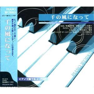 ピアノで奏でるJ-POP〜千の風になって〜「初恋」「青葉城恋唄」 FX-315|softya