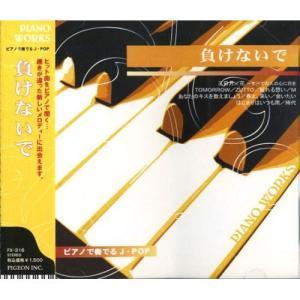 ピアノで奏でるJ-POP〜負けないで〜「三日月」「夢をあきらめないで」 FX-316