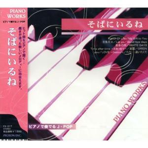 ピアノで奏でるJ・POP〜そばにいるね (CD) FX-317|softya