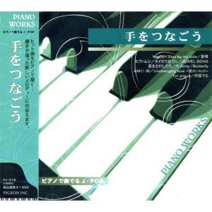 ピアノで奏でるJ・POP〜手をつなごう (CD) FX-319|softya