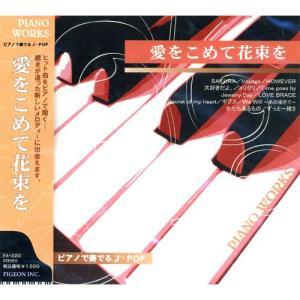 ピアノで奏でるJ・POP〜愛をつめて花束を (CD) FX-320|softya