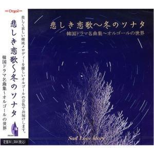 悲しき恋歌〜冬のソナタ 韓国ドラマ名曲集〜オルゴールの世界 CD FX-40|softya