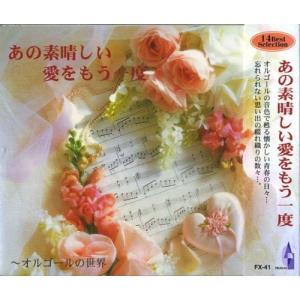 あの素晴らしい愛をもう一度〜オルゴールの世界 CD FX-41|softya
