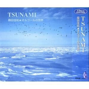 TSUNAMI 桑田佳祐 オルゴールの世界 FX-44|softya