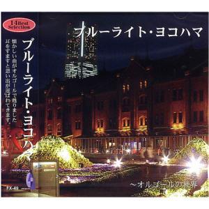 オルゴールの世界 『ブルーライト・ヨコハマ』 CD FX-49|softya