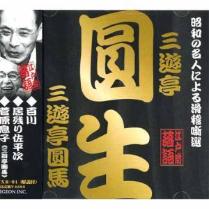 江戸前落語 『昭和の名人による滑稽噺選』三遊亭圓生 三遊亭圓馬 CD FXR-01|softya