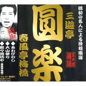 江戸前落語 『昭和の名人による滑稽噺選』三遊亭圓楽 春風亭梅橋 CD FXR-03|softya