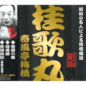 桂歌丸 江戸前落語 『昭和の名人による滑稽噺選』 春風亭梅橋 CD FXR-05|softya