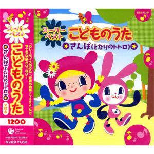 スーパーベスト こどものうた さんぽ(となりのトトロ) CD GES-13244|softya