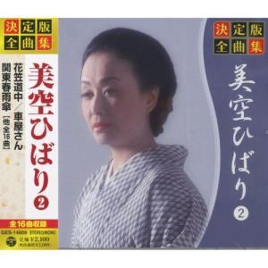 決定版 全曲集 美空ひばり 2 (CD) GES-14809 softya