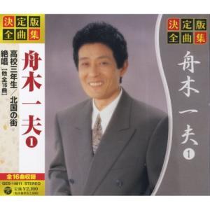 決定版 全曲集 舟木一夫 1 (CD) GES-14811|softya