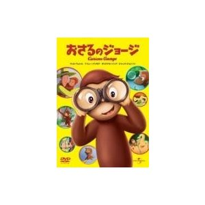 おさるのジョージ / アニメ (1DVD) GNBA-1981-1f|softya