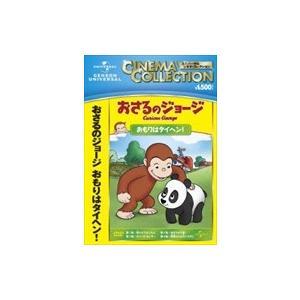 おさるのジョージ おもりはタイヘン! / アニメ (1DVD) GNBA-2067-1f|softya